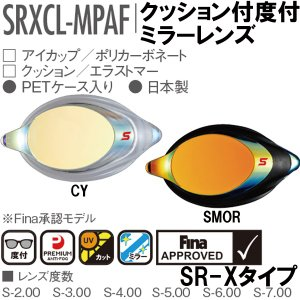 ●お取り寄せ商品 SWANS(スワンズ) クッション付き 度付きレンズ SRXCL-MPAF SR-Xバージョン返品・交換不可|zyuen