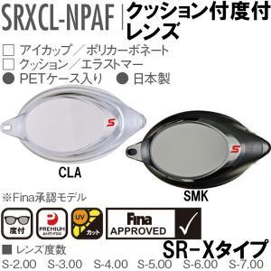 ●お取り寄せ商品 SWANS(スワンズ) クッション付き 度付きレンズ SRXCL-NPAF SR-Xバージョン返品・交換不可|zyuen