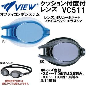 ●お取り寄せ商品 View(ビュー) クッション付き 度付きレンズ オプティコンポシステム対応 VC511【返品・交換不可】 zyuen