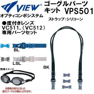 ●お取り寄せ商品 View(ビュー) ゴーグルパーツキット オプティコンポシステム専用 VPS501 zyuen