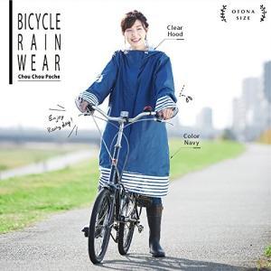 カミオジャパン 自転車レインウェア OTONA...の詳細画像3