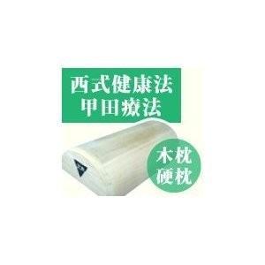 硬枕 木枕 小小 西式健康法 甲田療法 総桐上製
