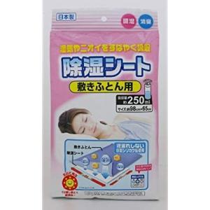 ワイズ 除湿シート 敷きふとん用 JS-001