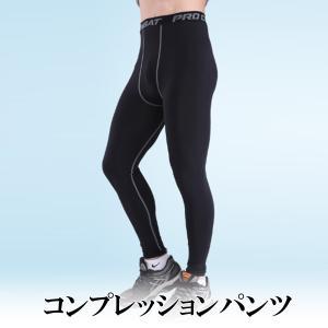 [コティスエルト] コンプレッションタイツ ロングスパッツ 加圧パンツ アンダーウェア 腰痛改善 機...