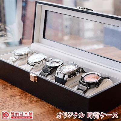 腕時計本舗オリジナル 時計ケース 5本収納コレクション…