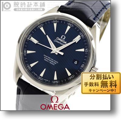 オメガ シーマスター OMEGA 231.13.42.…