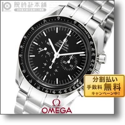 オメガ スピードマスター OMEGA 311.30.4…