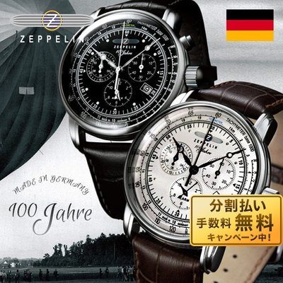 ツェッペリン 100周年記念モデル 7680-2/76…