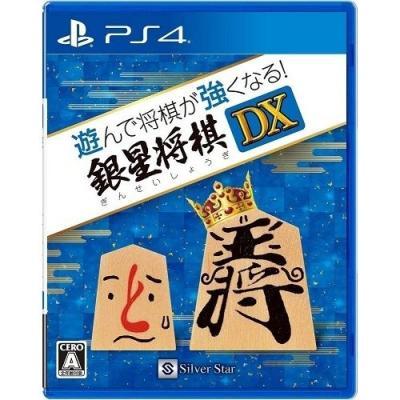 【PS4】 遊んで将棋が強くなる! 銀星将棋DXの商品画像
