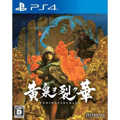 【PS4】 黄泉ヲ裂ク華の商品画像
