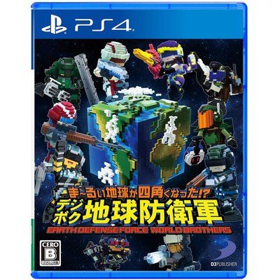 【PS4】 ま~るい地球が四角くなった?デジボク地球防衛軍 EARTH DEFENSE FORCE: WORLD BROTHERSの商品画像