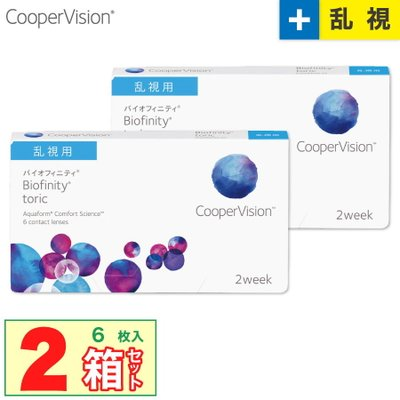 クーパービジョン・ジャパン バイオフィニティトーリック 6枚入り 2箱の商品画像