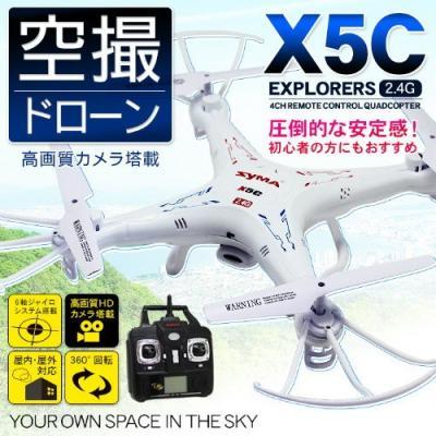 カメラ付き 空撮ドローン X5Cの商品画像