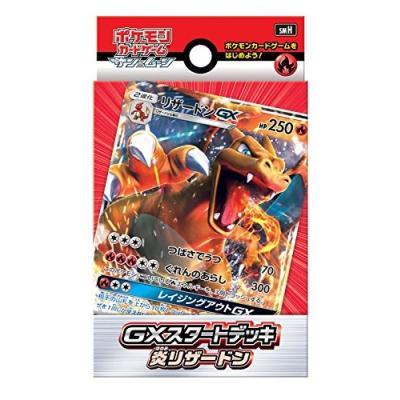 ポケモンカードゲームサン&ムーン GXスタートデッキ 炎リザードン BOXの商品画像