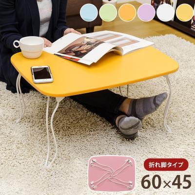 折りたたみテーブル W600×D450×H320mm JK-M60 ブルー/グリーン/オレンジ/ピンク/ホワイト/イエロー/ブラウン色の商品画像