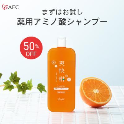 薬用 アミノ酸シャンプー 爽快柑 150mlの商品画像