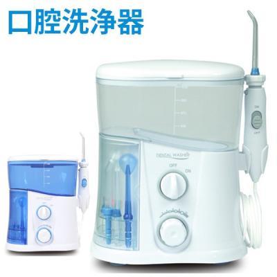 口腔洗浄機