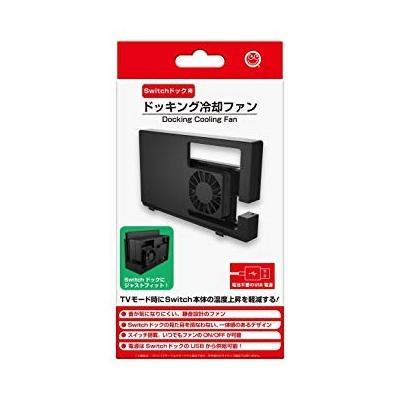 Switchドック用ドッキング冷却ファン CC-NSDCF-BKの商品画像