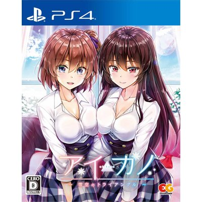 【PS4】 アイカノ ~雪空のトライアングル~ [通常版]の商品画像