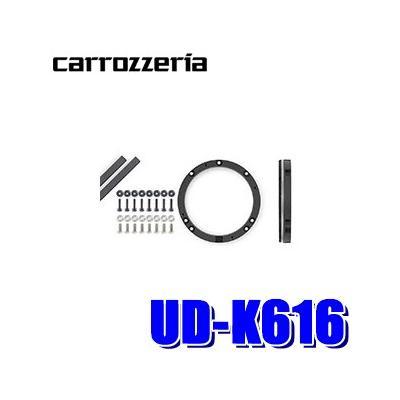 【送料無料】 高音質インナーバッフル プロフェッショナルパッケージ パイオニア UD-K616 【在庫目安:お取り寄せ】