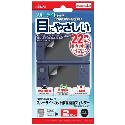 New3DSLL用ブルーライトカット液晶保護フィルター (気泡吸収タイプ)の商品画像