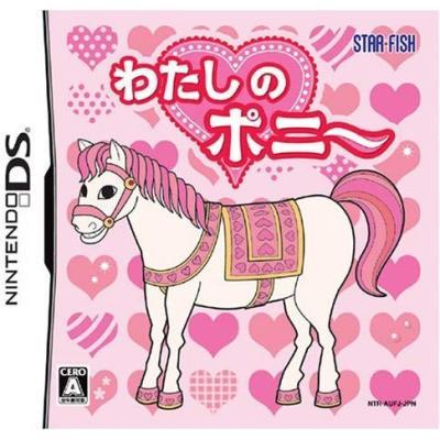 【DS】 わたしのポニーの商品画像
