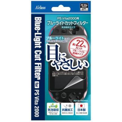 PSVita ブルーライトカットフィルター (気泡吸収タイプ) PCH-2000用の商品画像