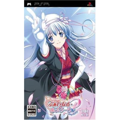 【PSP】 Φなる・あぷろーち 2 ~1st Priority~ポータブル (限定版)の商品画像