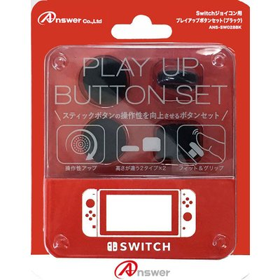 Switchジョイコン用 プレイアップボタンセット ブラック ANS-SW028BKの商品画像