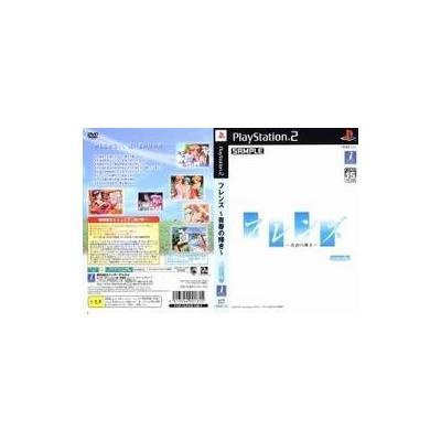 【PS2】 フレンズ ~青春の輝き~ [ベスト版]の商品画像
