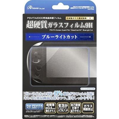 PS VITA2000用 液晶保護フィルム 超硬質ガラスフィルム9H ブルーライトカット ANS-PV055の商品画像