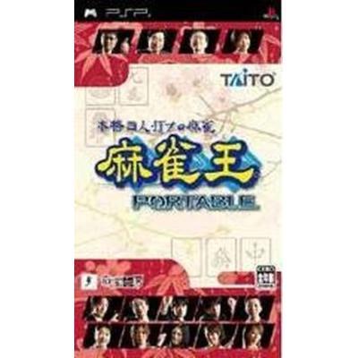 【PSP】 本格四人打プロ麻雀 麻雀王 PORTABLEの商品画像