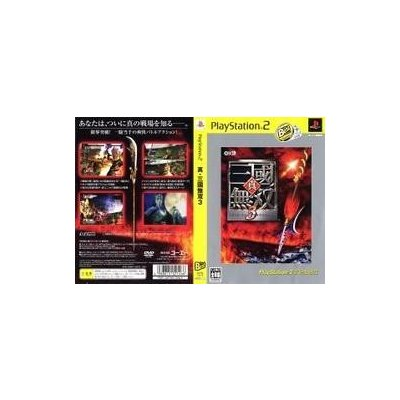 【PS2】 真・三國無双3 [PlayStation2 the Best]の商品画像