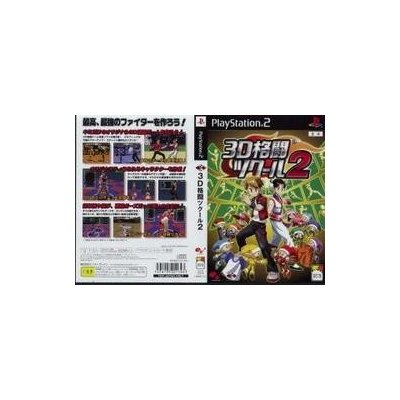 【PS2】 3D格闘ツクール2 [eb!コレ]の商品画像