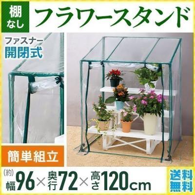 ミニ温室、小型ビニールハウス
