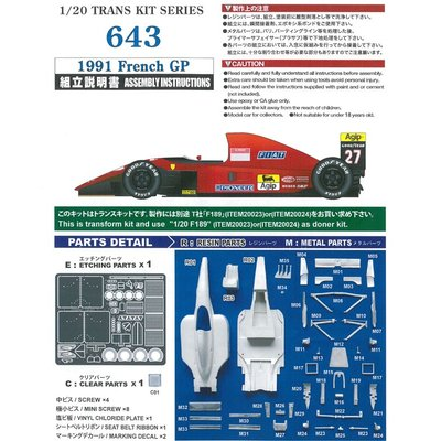 643 France GP 1991 Conversion Kit (1/20スケール トランスキット ST27-TK2076)の商品画像