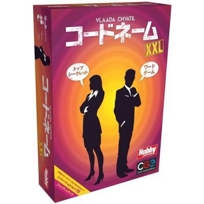 ホビージャパン コードネーム XXL 日本語版の商品画像