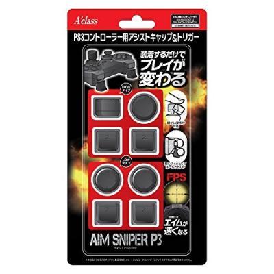 PS3 アシストキャップ&トリガー AIM SNIPER P3の商品画像