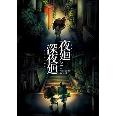 【Switch】 夜廻と深夜廻 for Nintendo Switchの商品画像