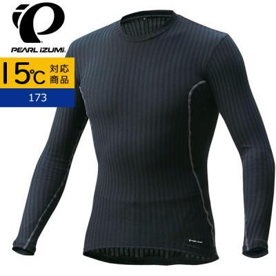 自転車用アンダーシャツ