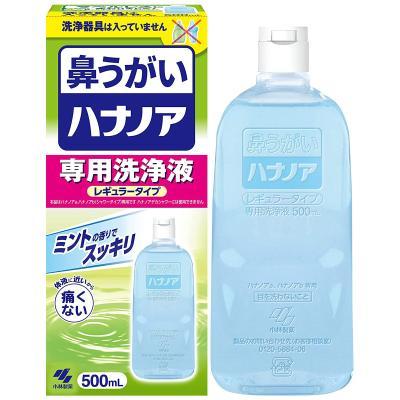 鼻炎治療器、鼻洗浄器