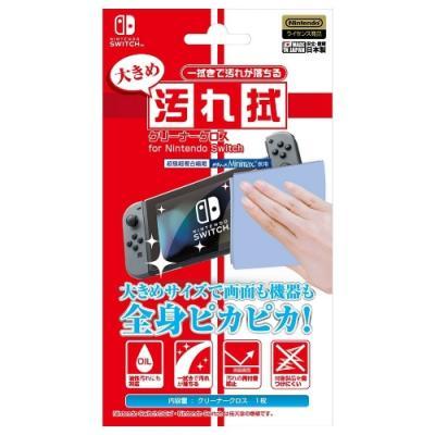 大きめ汚れ拭クリーナークロス for Nintendo Switch ILXSW202の商品画像