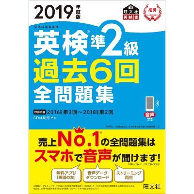 英語検定の本