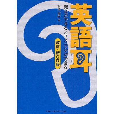 英語発音、ヒアリングの本