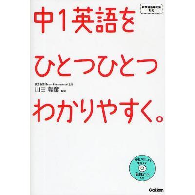 中学英語の参考書籍