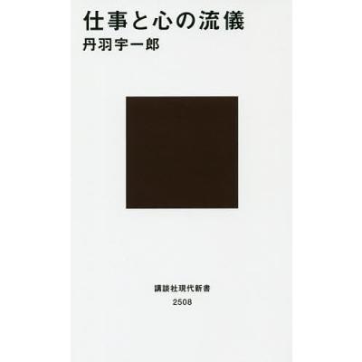 講談社現代新書の本