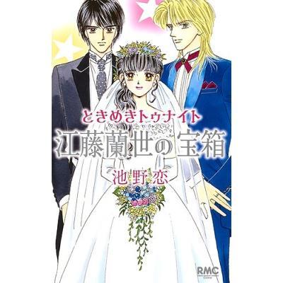 集英社 りぼんマスコットコミックス