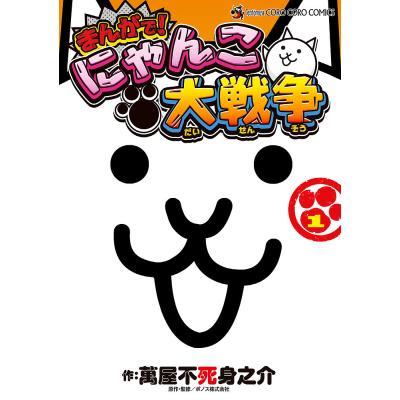 小学館 てんとう虫コミックススペシャル