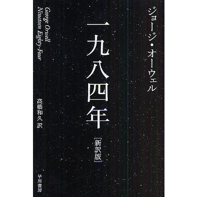 早川EPI文庫の本