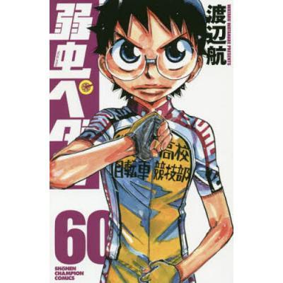 秋田書店 チャンピオンコミックス
